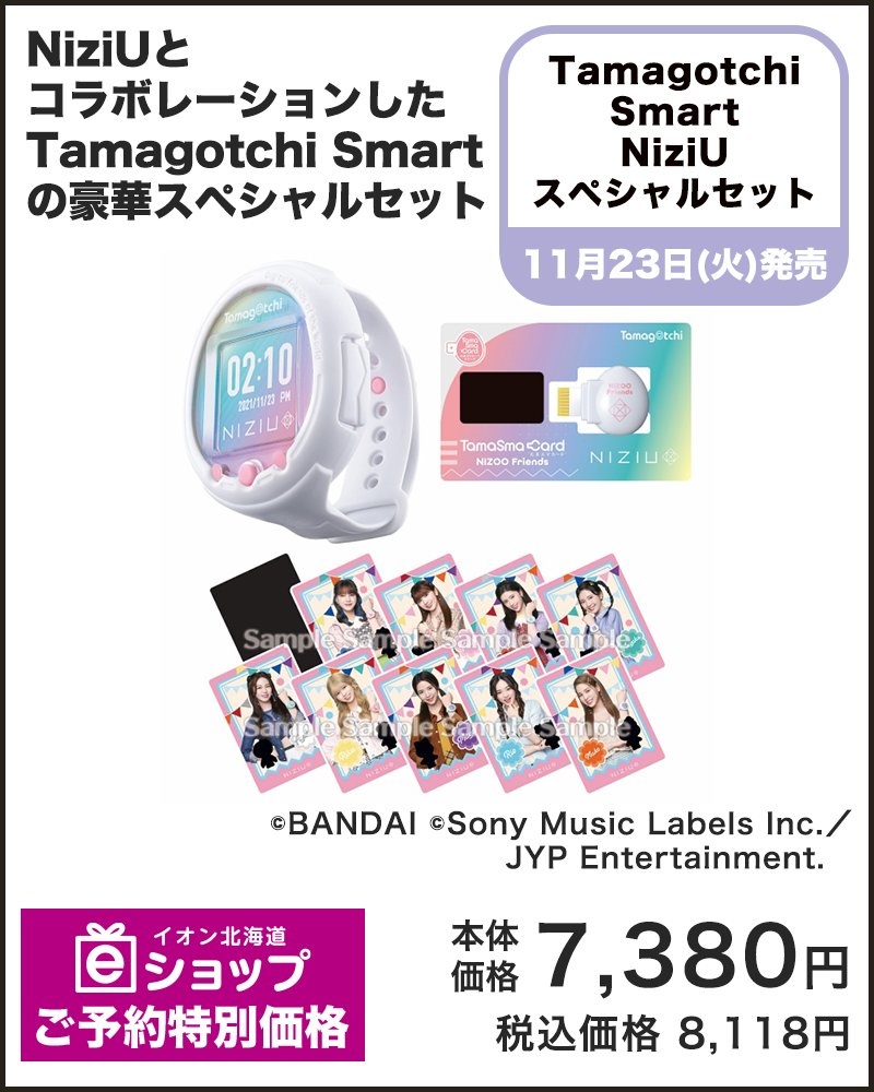 【11月23日(火)発売日以降お渡し】Tamagotchi Smart NiziUスペシャルセット