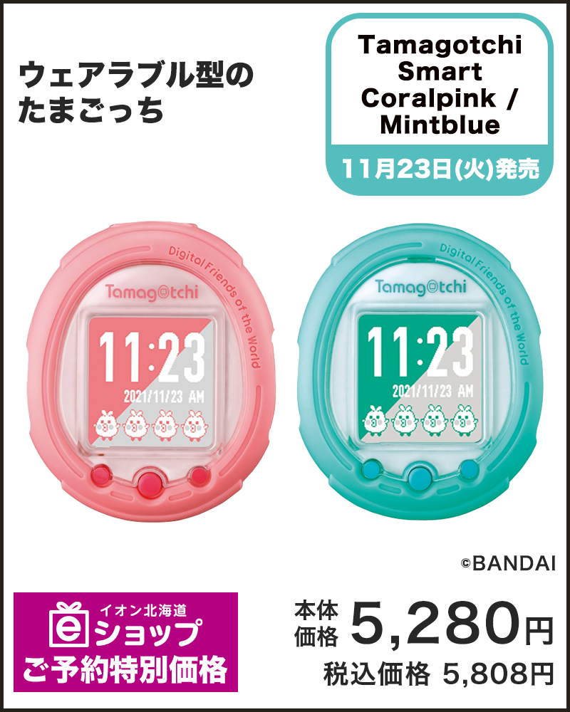 【11月23日(火)発売日以降お渡し】Tamagotchi Smart Coralpink / Mintblue