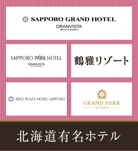 北海道有名ホテル