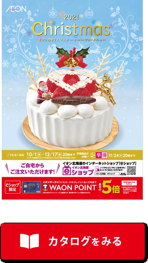 クリスマスケーキ:本誌