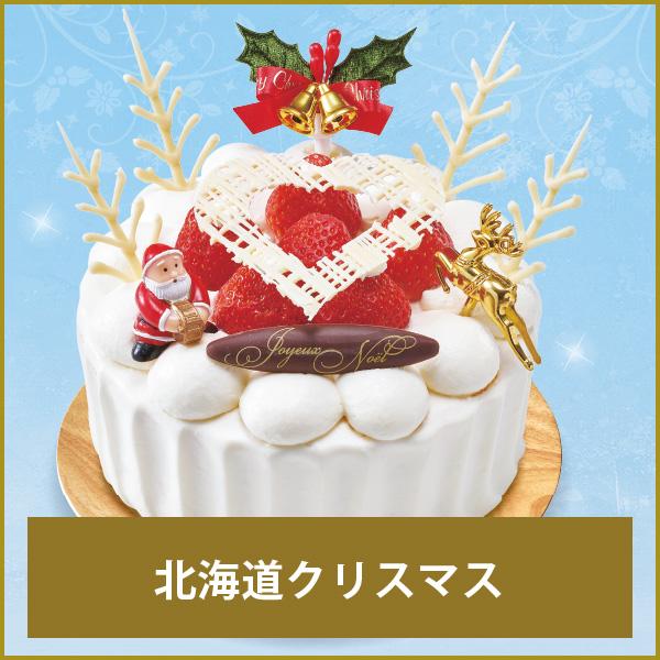 北海道クリスマス