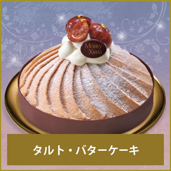 タルト・バターケーキ