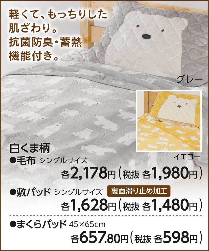 白くま柄毛布 白くま柄敷パッド 白くま柄まくらパッド