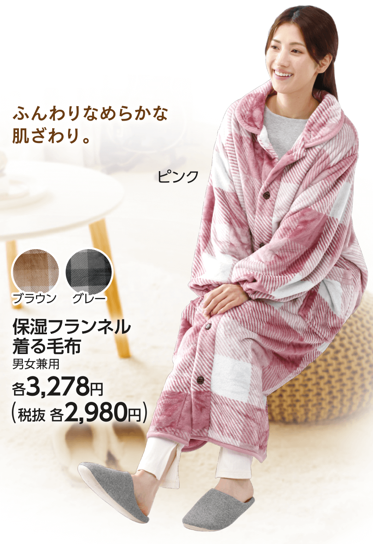 保湿フランネル着る毛布