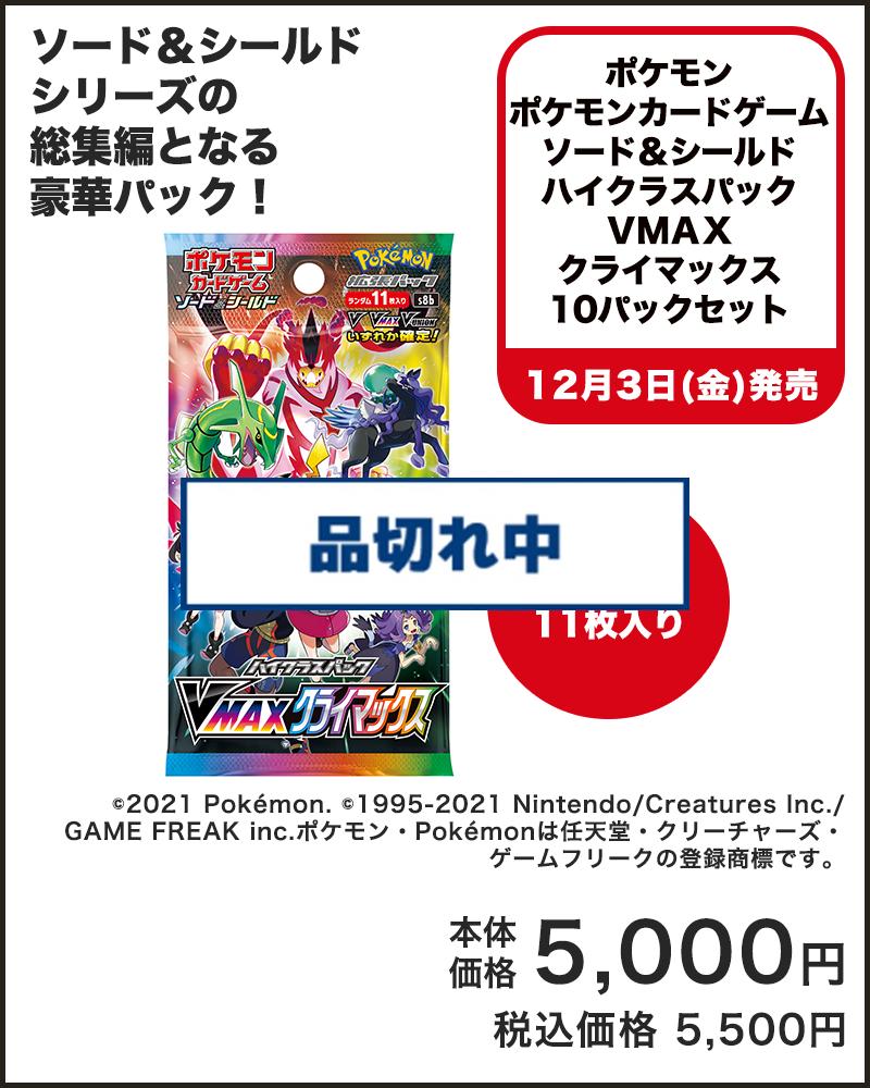 【12月3日(金)発売】ポケモン ポケモンカードゲーム ソード&シールド ハイクラスパック VMAXクライマックス