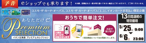 <予告>5月eショップ プレミアムセレクション