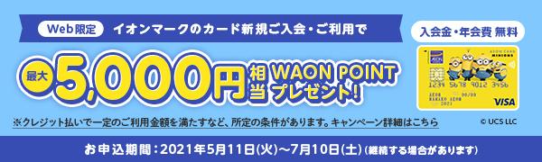 【WEB限定】イオンカードキャンペーン