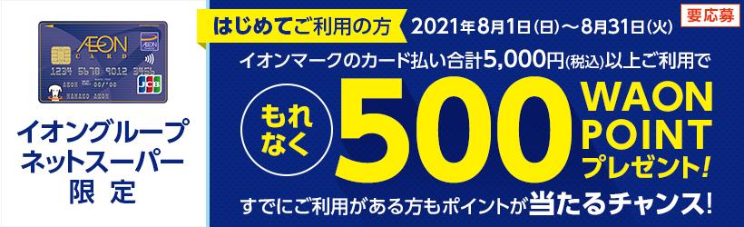 【WEB限定】イオンクレジットキャンペーン2021年8月