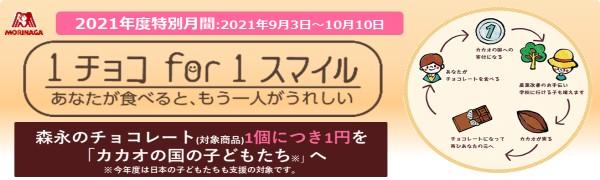 【森永製菓】1チョコfor1スマイル