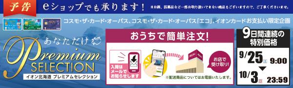 <予告>9月eショップ プレミアムセレクション